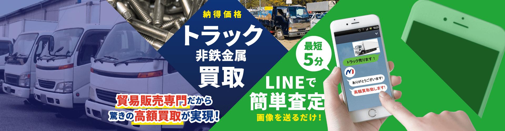 納得価格 トラック・非鉄金属買取